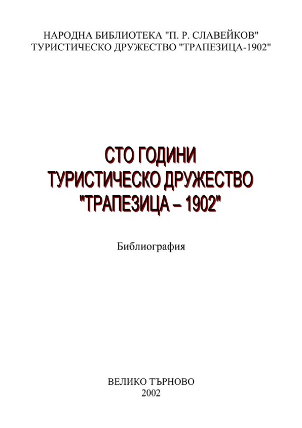 images/Our_editions/Trapezica-1902.jpg