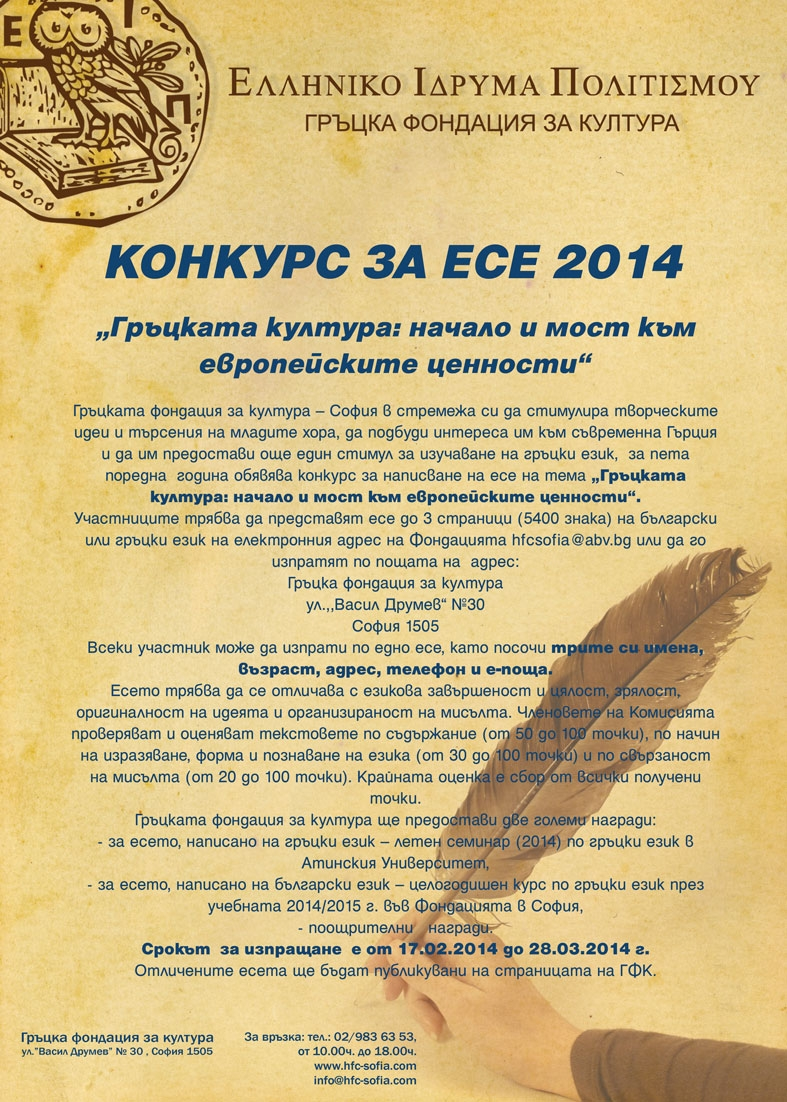 Poster-ESe-2014a2