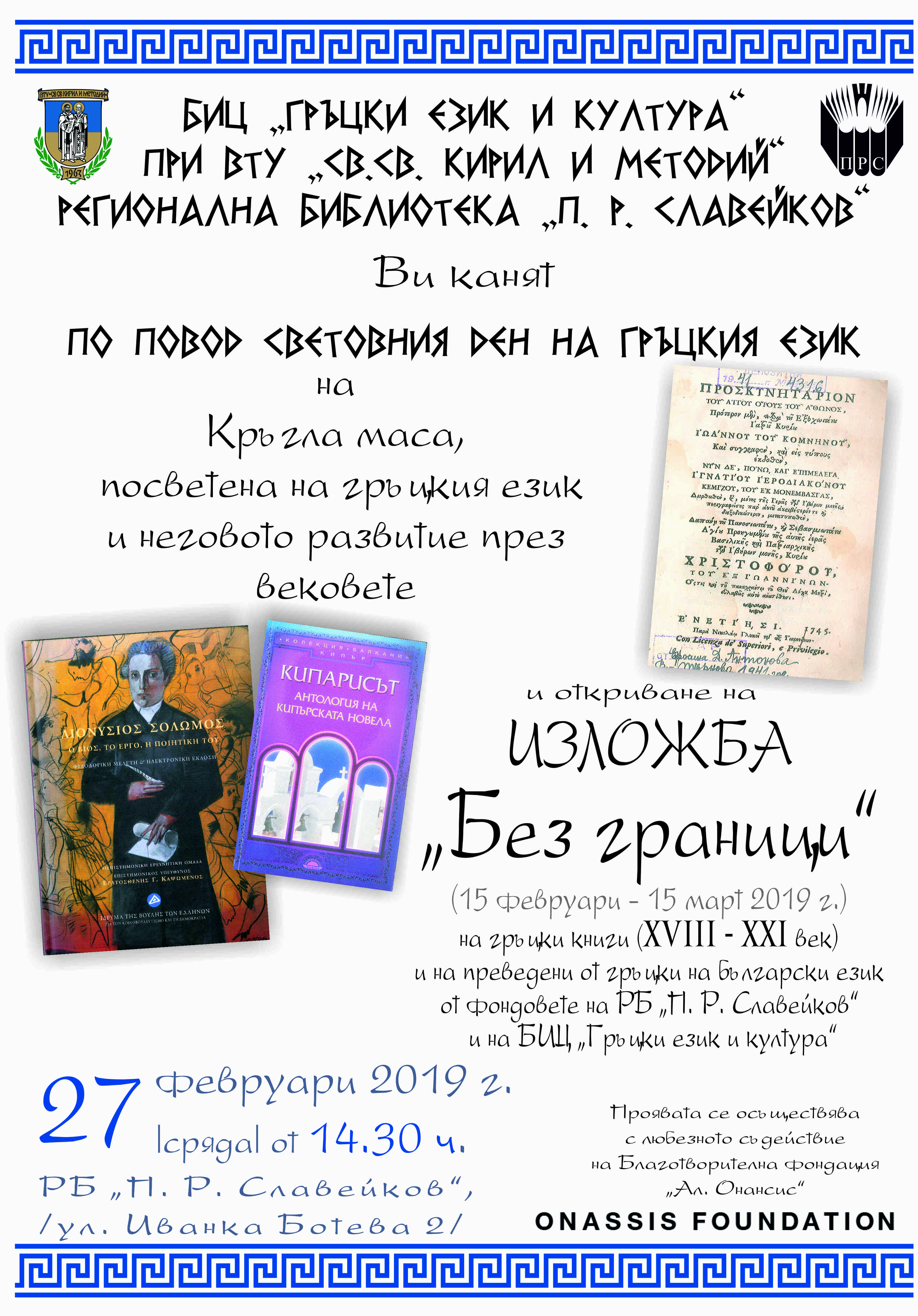 2019 02 27 greek day